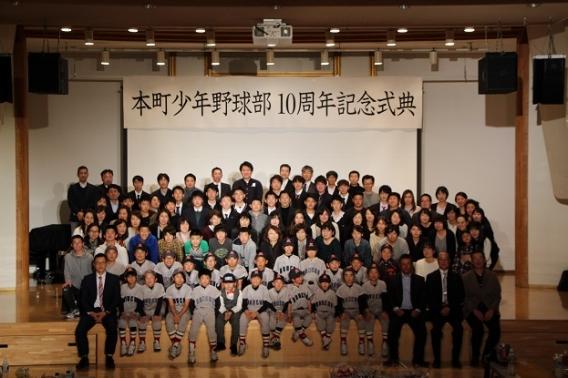 祝!本町少年野球部10周年式典