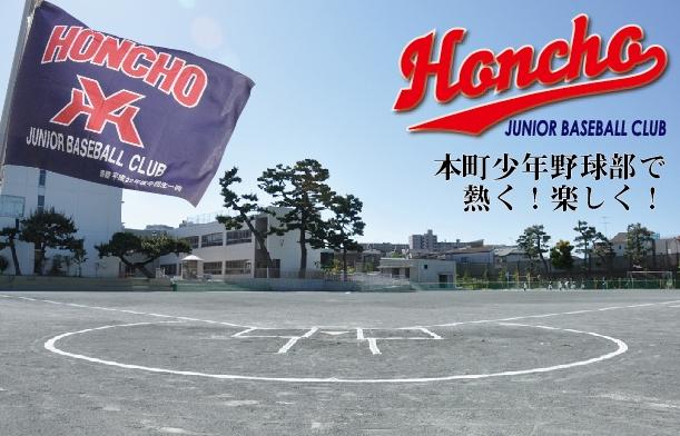 本町少年野球部